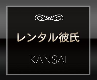 レンタル彼氏大阪ナンバー1
