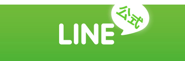 レンタル彼氏公式LINEライン