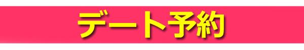 レンタル彼氏予約近畿